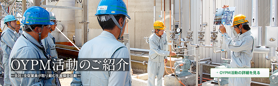 [Introduction to the OYPM drive]- Production maintenance activities that all employees work on company-wide -